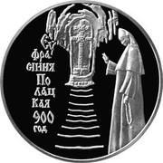 Belarus Rouble 900th Anniversary of Euphrosyne of Polotsk 2001 KM# 110 ЕЎФРАСІННЯ ПОЛАЦКАЯ 900 ГОД coin reverse