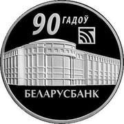 Belarus Rouble 90th Anniversary of Belarusbank 2012 Prooflike KM# 427 90 ГАДОЎ БЕЛАРУСБАНК coin reverse