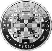 Belarus Rouble 90th Anniversary of Sberbank 2013 Prooflike KM# 436 РЭСПУБЛІКА БЕЛАРУСЬ 1 РУБЕЛЬ coin obverse