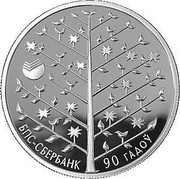 Belarus Rouble 90th Anniversary of Sberbank 2013 Prooflike KM# 436 БПС-СБЕРБАНК 90 ГАДОЎ coin reverse