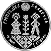Belarus Rouble Age of Majority 2010 Proof KM# 240 РЭСПУБЛІКА БЕЛАРУСЬ 2010 1 РУБЕЛЬ coin obverse