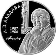 Belarus Rouble Alena Aladova 2007 Prooflike KM# 302 А.В. АЛАДАВА 1907-1986 coin reverse