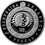 Belarus Rouble Aquarius 2009 KM# 332 РЭСПУБЛІКА БЕЛАРУСЬ AQUARIUS ВАДАЛЕЙ 1 РУБЕЛЬ coin obverse