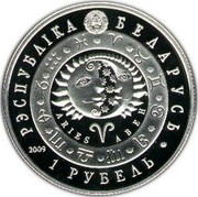 Belarus Rouble Aries 2009 KM# 316 РЭСПУБЛІКА БЕЛАРУСЬ ARIES АВЕН 1 РУБЕЛЬ 2009 coin obverse
