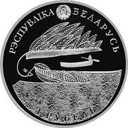 Belarus Rouble Arkadiy Kuleshov 2014 Proof KM# 473 РЭСПУБЛІКА БЕЛАРУСЬ 2014 1 РУБЕЛЬ coin obverse