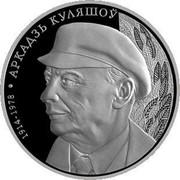 Belarus Rouble Arkadiy Kuleshov 2014 Proof KM# 473 1914-1978 АРКАДЗЬ КУЛЯШОЎ coin reverse