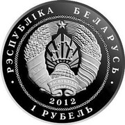 Belarus Rouble Belarus-China Diplomatic Relations 2012 Proof KM# 419 РЭСПУБЛИКА БЕЛАРУСЬ 1 РУБЕЛЬ 2012 coin obverse