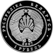 Belarus Rouble Belarus-China Relations 2007 Prooflike KM# 299 РЭСПУБЛИКА БЕЛАРУСЬ 1 РУБЕЛЬ coin obverse