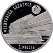 Belarus Rouble Belarusian Railroad 2012 Prooflike KM# 428 РЭСПУБЛІКА БЕЛАРУСЬ 2012 1 РУБЕЛЬ coin obverse