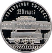 Belarus Rouble Belarusian Railroad 2012 Prooflike KM# 428 150 ГАДОЎ БЕЛАРУСКАЯ ЧЫГУНКА coin reverse