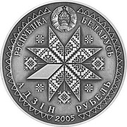 Belarus Rouble Bogach 2005 KM# 107 РЭСПУБЛІКА БЕЛАРУСЬ АДЗІН РУБЕЛЬ 2005 coin obverse