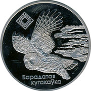 Belarus Rouble Bogs of Almany 2005 Proof KM# 97 БАРАДАТАЯ КУГАКАЎКА coin reverse