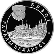 Belarus Rouble Brest 2005 Prooflike KM# 296 БРЭСТ ГАРАДЫ БЕЛАРУСІ coin reverse