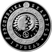 Belarus Rouble Cancer 2009 Prooflike KM# 319 РЭСПУБЛІКА БЕЛАРУСЬ CANCER РАК 1 РУБЕЛЬ 2009 coin obverse
