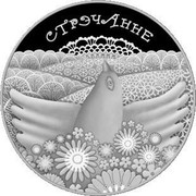 Belarus Rouble Candlemas 2010 Prooflike KM# 337 СТРЭЧАННЕ coin reverse