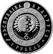 Belarus Rouble Capricorn 2009 Prooflike KM# 331 РЭСПУБЛІКА БЕЛАРУСЬ CAPRICORN КАЗЯРОГ 1 РУБЕЛЬ 2009 coin obverse