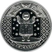 Belarus Rouble Christening 2009 KM# 320 ХРЭСЬБІНЫ coin reverse