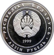 Belarus Rouble Christianity In The Roman Catholic Religion 1999 Prooflike KM# 63 РЭСПУБЛІКА БЕЛАРУСЬ 1999 АД3ІН РУБЕЛЬ coin obverse