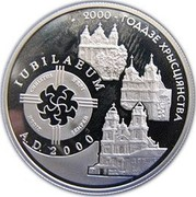 Belarus Rouble Christianity In The Roman Catholic Religion 1999 Prooflike KM# 63 2000 ГОДДЗЕ ХРЫСЦІЯНСТВА JUBILAEUM A.D. 2000 coin reverse