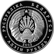 Belarus Rouble Church of the Savior and Transfiguration 2003 KM# 56 РЭСПУБЛІКА БЕЛАРУСЬ 2003 АД3ІН РУБЕЛЬ coin obverse