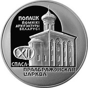Belarus Rouble Church of the Savior and Transfiguration 2003 KM# 56 ПОЛАЦК ПОМНІКІ АРХІТЭКТУРЫ БЕЛАРУСІ СПАСА-ПРААБРАЖЭНСКАЯ ЦАРКВА coin reverse