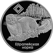 Belarus Rouble Chyrvony Bor 2006 Proof KM# 146 ЕЎРАПЕЙСКАЯ НОРКА coin reverse