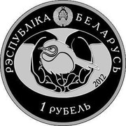 Belarus Rouble Common Swift 2012 Prooflike KM# 429 РЭСПУБЛІКА БЕЛАРУСЬ 2012 1 РУБЕЛЬ coin obverse