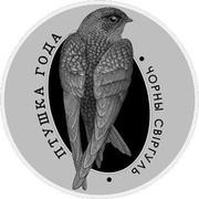 Belarus Rouble Common Swift 2012 Prooflike KM# 429 ЧОРНЫ СВІРГУЛЬ ПТУШКА ГОДА coin reverse