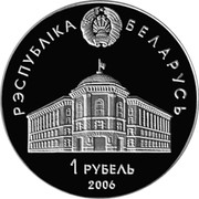 Belarus Rouble Commonwealth of Independent States 2006 Prooflike KM# 275 РЭСПУБЛІКА БЕЛАРУСЬ 1 РУБЕЛЬ coin obverse