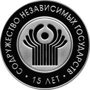 Belarus Rouble Commonwealth of Independent States 2006 Prooflike KM# 275 СОДРУЖЕСТВО НЕЗАВИСИМЫХ ГОСУДАРСТВ 15 ЛЕТ coin reverse