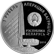 Belarus Rouble Constantin Rokossovski 2010 Proof KM# 226 РЭСПУБЛІКА БЕЛАРУСЬ АПЕРАЦЫЯ БАГРАЦІЁН ВІЦЕБСК, МАГІЛЁЎ, МІНСК, ГРОДНА, БРЭСТ 1 РУБЕЛЬ 2010 coin obverse