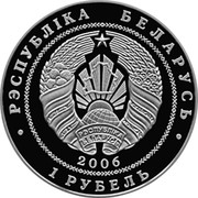 Belarus Rouble Cycling 2006 KM# 276 РЭСПУБЛІКА БЕЛАРУСЬ 1 РУБЕЛЬ coin obverse