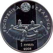 Belarus Rouble Davyd of Garadzen 2008 Prooflike KM# 311 РЭСПУБЛІКА БЕЛАРУСЬ 1 РУБЕЛЬ 2008 coin obverse
