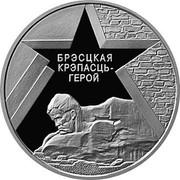 Belarus Rouble Defenders of the Brest Fortress 2004 KM# 80 БРЭСЦКАЯ КРЭПАСЦЬ - ГЕРОЙ coin reverse