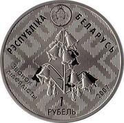 Belarus Rouble Dniepra-Sozhsky Wildlife Reserve 2007 Proof KM# 217 РЭСПУБЛІКА БЕЛАРУСЬ ЗВАНОК ЛІЛЕЯЛІСТЫ 1 РУБЕЛЬ coin obverse