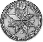 Belarus Rouble Dzyady 2008 Antique patina KM# 309 РЭСПУБЛИКА БЕЛАРУСЬ АДЗІН РУБЕЛЬ 2008 coin obverse