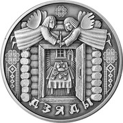 Belarus Rouble Dzyady 2008 Antique patina KM# 309 ДЗЯДЫ coin reverse