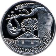 Belarus Rouble Fatherhood 2012 Prooflike KM# 430 БАЦЬКОЎСТВА coin reverse