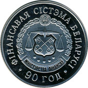 Belarus Rouble Financial System of Belarus 90th Anniversary 2008 Prooflike KM# 312 ФІНАНСАВАЯ СІСТЭМА БЕЛАРУСІ 90 ГОД coin reverse