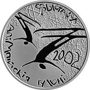 Belarus Rouble Freestyle 2001 Prooflike KM# 50 ФРЫСТАЙЛ АЛИМПІЙСКІЯ ГУЛЬНІ 2002 coin reverse