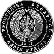 Belarus Rouble Freestyle wrestling 2003 Prooflike KM# 61 РЭСПУБЛІКА БЕЛАРУСЬ 2003 АД3ІН РУБЕЛЬ coin obverse