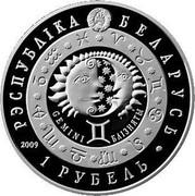 Belarus Rouble Gemini 2009 Prooflike KM# 318 РЭСПУБЛІКА БЕЛАРУСЬ GEMINI БЛІЗНЯТЫ 1 РУБЕЛЬ 2009 coin obverse