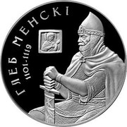 Belarus Rouble Gleb of Mensk 2007 Prooflike KM# 301 ГЛЕБ МЕНСКІ 1101 - 1119 coin reverse