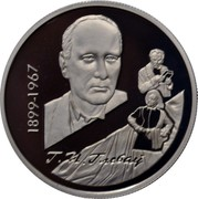 Belarus Rouble Glebov 1999 Prooflike KM# 40 Г. П. ГЛЕБАЎ 1899-1967 coin reverse