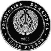 Belarus Rouble Gomel 2006 Prooflike KM# 297 РЭСПУБЛІКА БЕЛАРУСЬ АДЗІН РУБЕЛЬ coin obverse