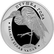 Belarus Rouble Great White Egret 2008 Prooflike KM# 308 ПТУШКА ГОДА ВЯЛІКАЯ БЕЛАЯ ЧАПЛЯ coin reverse