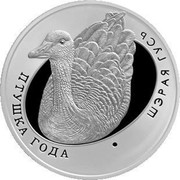 Belarus Rouble Greylag Goose 2009 Prooflike KM# 219 ПТУШКА ГОДА ШЭРАЯ ГУСЬ coin reverse
