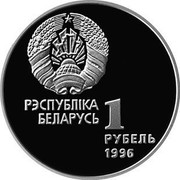 Belarus Rouble Gymnast on Rings 1996 KM# 7 РЭСПУБЛІКА БЕЛАРУСЬ 1 РУБЕЛЬ 1996 coin obverse