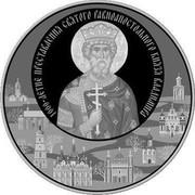Belarus Rouble Holy Prince Vladimir 2015 KM# 492 1000-ЛЕТИЕ ПРЕСТАВЛЕНИЯ СВЯТОГО РАВНОАПОСТОЛЬНОГО КНЯЗЯ ВЛАДИМИРА coin reverse