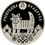 Belarus Rouble House Warming 2008 KM# 307 РЭСПУБЛІКА БЕЛАРУСЬ 2008 1 РУБЕЛЬ coin obverse
